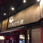 日本酒と海鮮 角打ち屋 新橋 - お店の看板