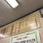 Chuukashokudousennari -