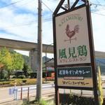 風見鶏 - カレーが有名 !!