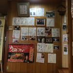 うるおいてい - 店内には沢山のサインや写真など