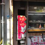 台湾風粥専門店 阿里 -