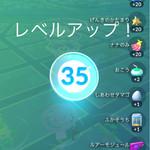 天和 - 【ポケモンGO】天和さんでレベル35になりました。