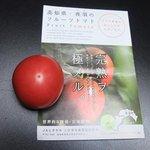 オカイ - フルーツトマト