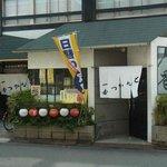 大番鮨 - 寿司屋の看板に豚カツ屋ののれん