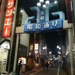 四季庵 - 大和昭和通り入って左手すぐ
