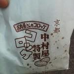中村屋  -