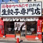 生餃子専門店 新風 - 豊明市西川町島原、セブンイレブンの跡地です