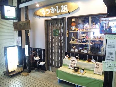 おかゆ専門店・甘味処 なつかし館 蔵