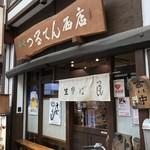 つるてん生楽 - 元町通り商店街5丁目の、そば・うどんのお店(2017.10.1)