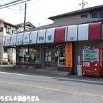 柳屋洋菓子店 - 外観