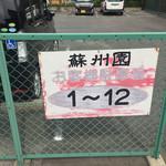 蘇州園 - 第2駐車場