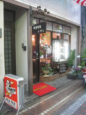 軽食喫茶レザン name=