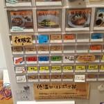 UMAMI SOUP Noodles 虹ソラ - 券売機(2017年9月30日)