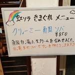 UMAMI SOUP Noodles 虹ソラ - 「クリィーミー鯛ソバ」の説明書き(2017年9月30日)