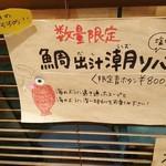 UMAMI SOUP Noodles 虹ソラ - 「鯛出汁潮ソバ」の説明書き(2017年9月30日)