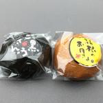 まんじゅう屋・菜の花 - ご黒うさん 箱根のお月さま。