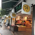 まんじゅう屋・菜の花 - 店舗外観