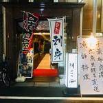 三代目 白兵衛 - 歌舞伎町のディープスポット!