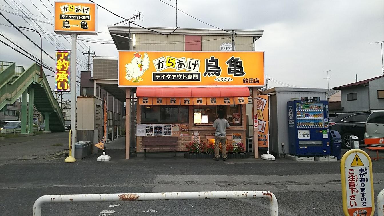 からあげ鳥亀 鶴田店 name=