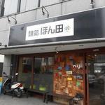 麺処 ほん田 niji - お店の外観