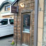 cafe 海猿舎 - 外観