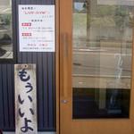74052592 - 稲葉 「商い中」