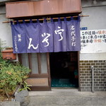 桜井うどん - 外観