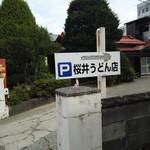 桜井うどん - 駐車場