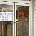 台湾料理 八福 - 営業時間