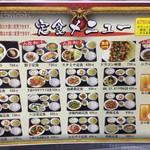 台湾料理 八福 - 定食メニュー
