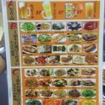 台湾料理 八福 - 晩酌セット