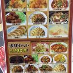台湾料理 八福 - セットメニュー
