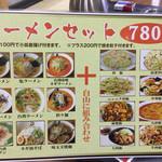 台湾料理 八福 - ラーメンセットメニュー