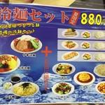 台湾料理 八福 - 冷麺セットメニュー