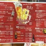 台湾料理 八福 - アルコールメニュー