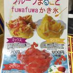 台湾料理 八福 - かき氷メニュー