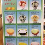 台湾料理 八福 - デザートメニュー