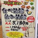 台湾料理 八福 - 食べ飲み放題