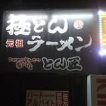 とん匠 - 極とんラーメン とん匠 西新涯本店 案内看板(2017.09.30)