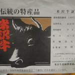 74058527 - 米沢牛の証