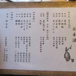 利き蕎麦 存ぶん - 日本酒①