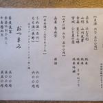 利き蕎麦 存ぶん - 日本酒②