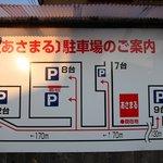 網元料理あさまる - 駐車場案内図