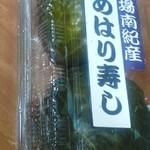 亀山パーキングエリア(上り線)売店 - めはり寿司