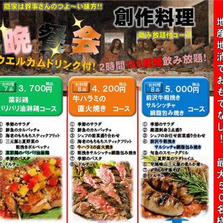 晩餐会コース