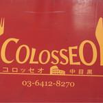 コロッセオ中目黒 -
