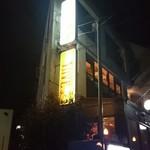 豚焼&湘南畑 マニトン -