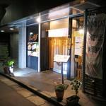 韓国食堂 ジョッパルゲ - 荻窪繁華街のはずれに
