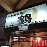 串焼き鶴 -