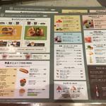 74074232 - メニュー                       2017/10/01(日)15:00頃訪問